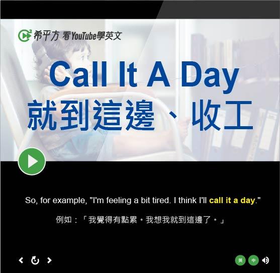 「就到這邊、收工」- Call It A Day