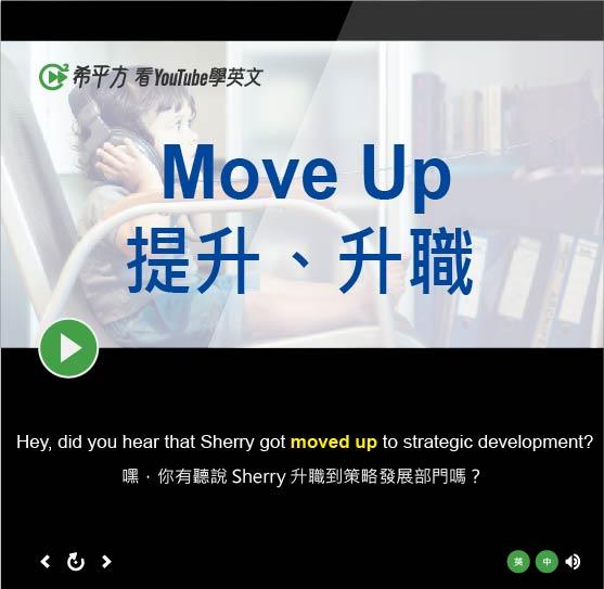 「提升、升職」- Move Up