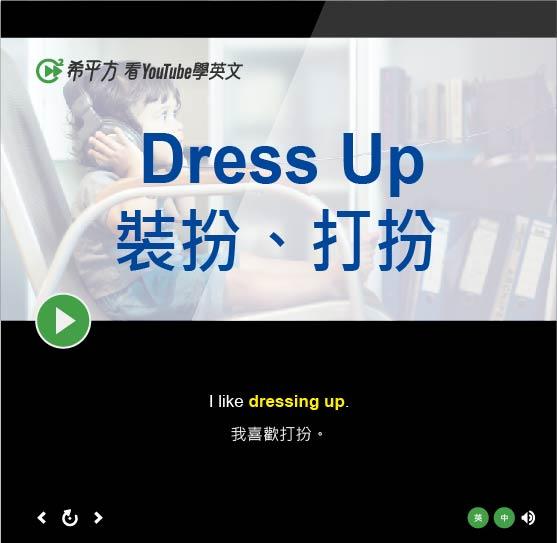 「裝扮、打扮」- Dress Up