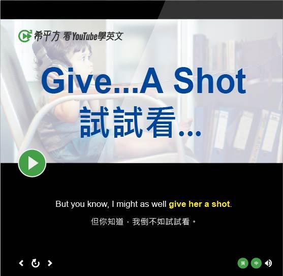「試試看...」- Give...A Shot