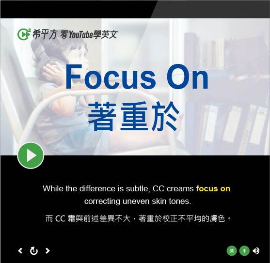 「著重於」- Focus On