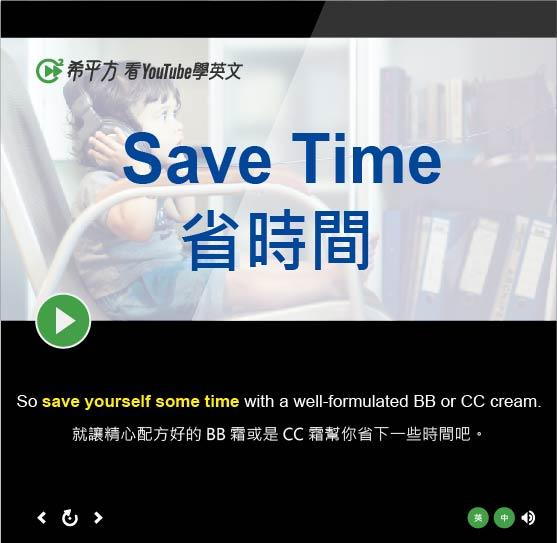 「省時間」- Save Time
