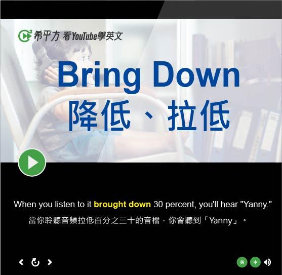 「降低、拉低」- Bring Down