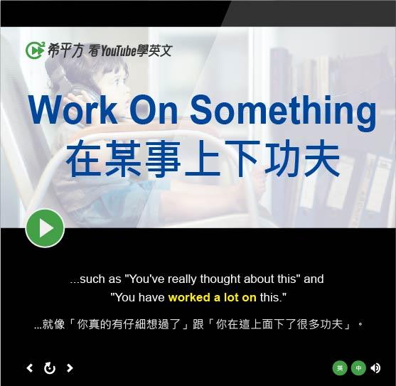 「在某事上下功夫」- Work On Something