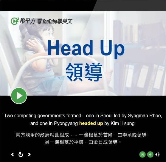 「領導」- Head Up