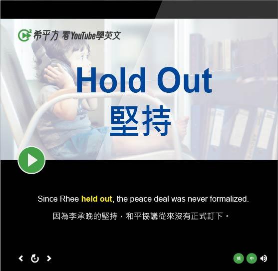 「堅持」- Hold Out
