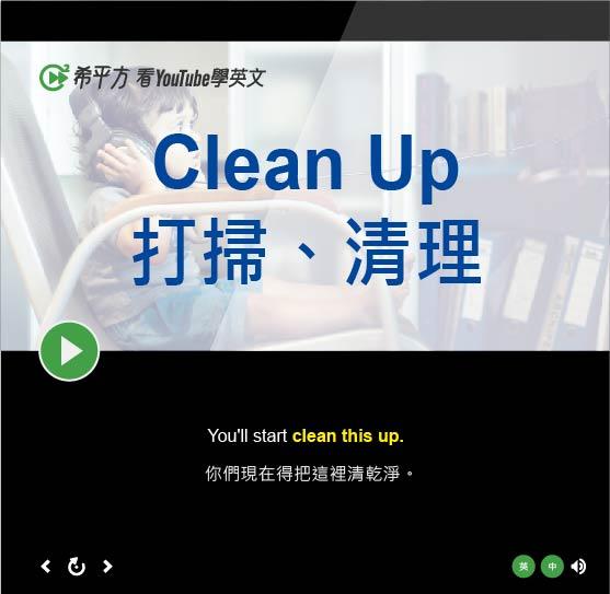 「打掃、清理」- Clean Up