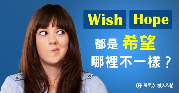 【多益高分達人】hope 和 wish 用法很簡單?但怎麼都答錯!