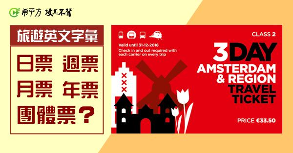 【多益高分達人】旅行必備字彙!『一日票 / 月票 / 年票 / 團體票』的英文是什麼?