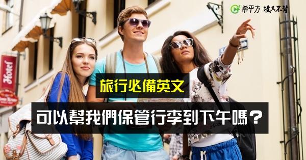 【多益高分達人】想請旅館幫忙保管行李,怎麼用英文問呢?