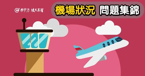 在機場最常遇到的 6 件事!護照不見」、行李超重」英文怎麼說?