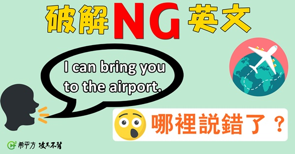 【NG 英文】bring 跟 take 都是『帶』,哪裡不一樣?