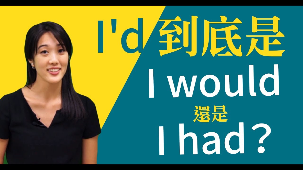 「『I'd』到底是 I would 還是 I had?」- Contractions: Would vs. Had