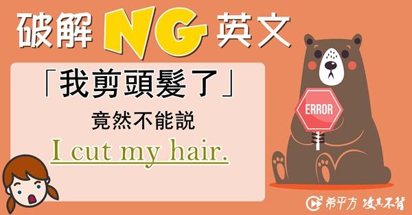 【NG 英文】『我剪頭髮了』英文不能說 I cut my hair?!