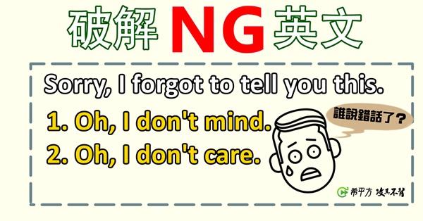 【NG 英文】『沒差』,英文講