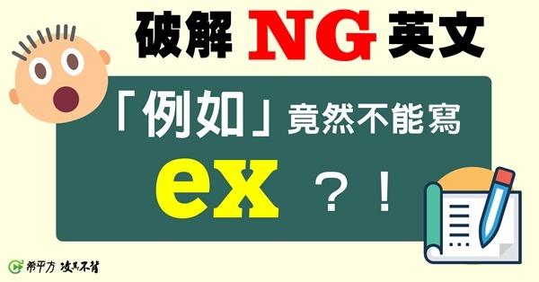 【NG 英文】什麼 !『舉例來說』英文竟然不能寫 ex?!