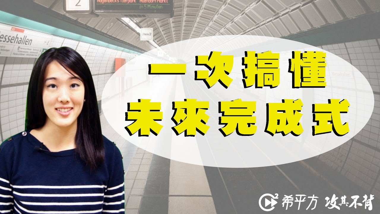 「秒懂英文時態:未來完成式」- Learn and Understand Future Perfect Tense