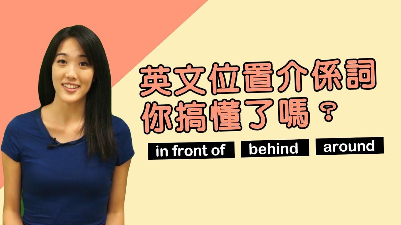 常見的位置英文介係詞,你搞懂了嗎?