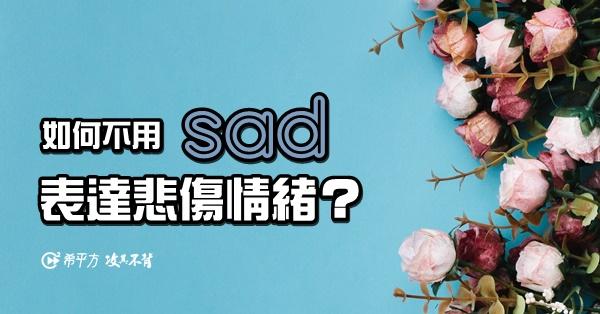 心情不好除了說 sad,英文還可以這樣說!