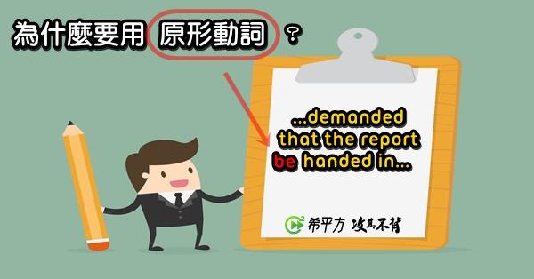 【老師救救我】我建議...」suggest 後面為什麼用原形動詞?