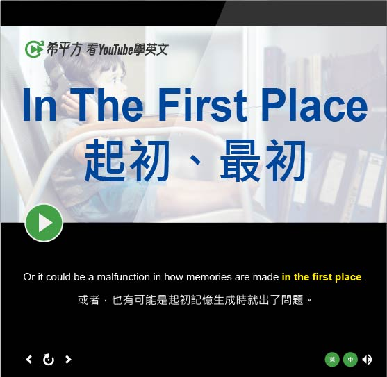 「起初、最初」- In The First Place