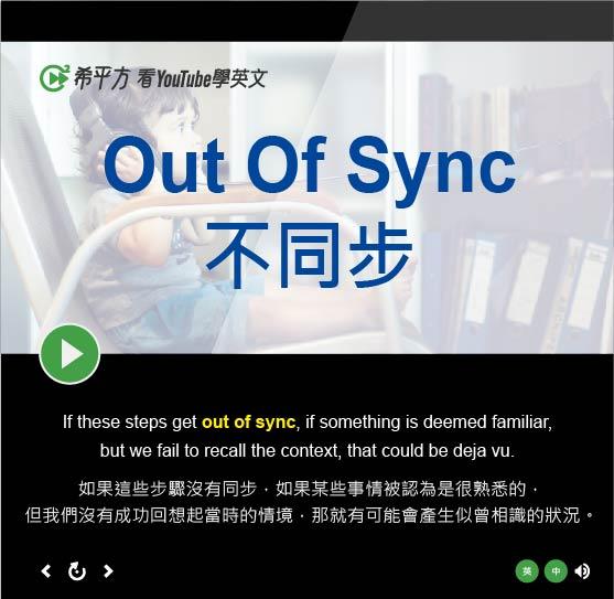 「不同步」- Out Of Sync