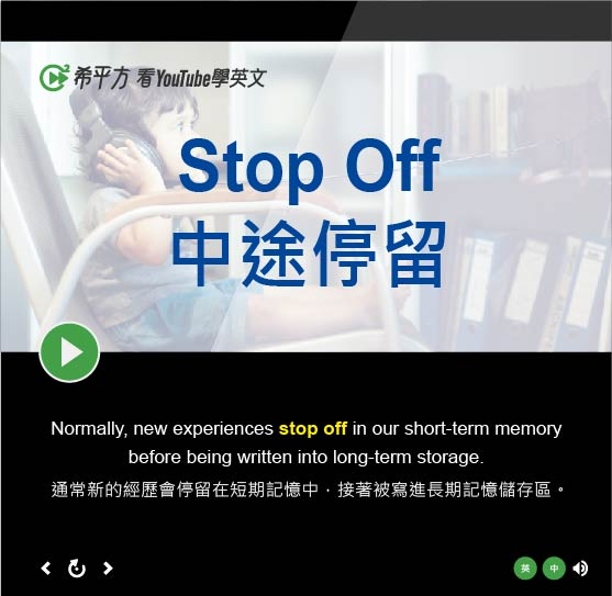 「中途停留」- Stop Off