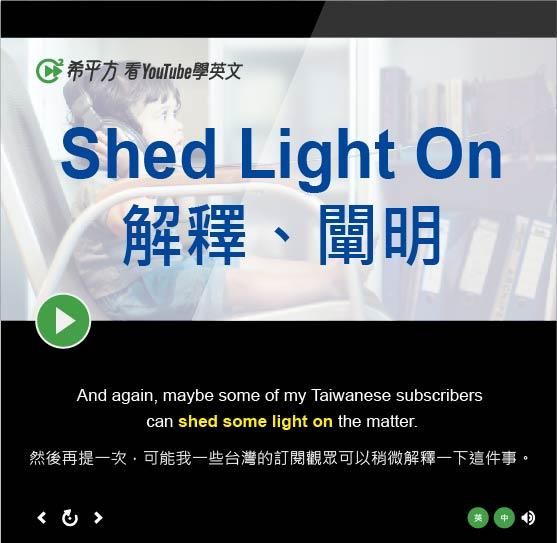 「解釋、闡明」- Shed Light On