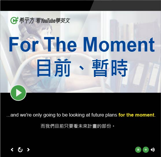 「目前、暫時」- For The Moment