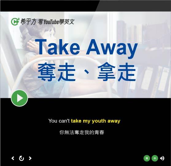 「奪走、拿走」- Take Away