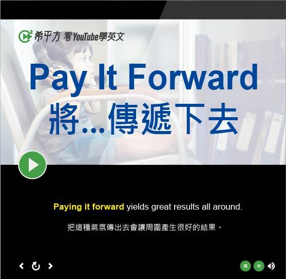 「將(正向的情緒、事物)傳遞下去」- Pay It Forward