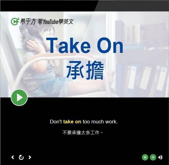 「承擔」- Take On