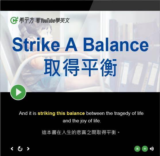 「取得平衡」- Strike A Balance