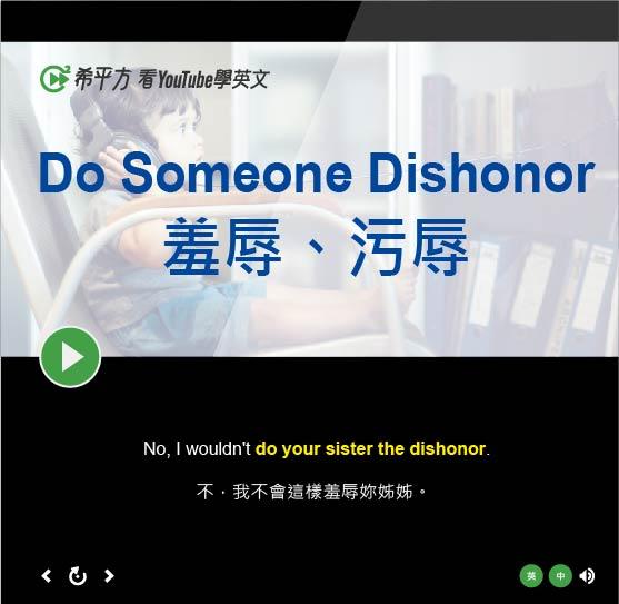「羞辱、污辱」- Do Someone Dishonor