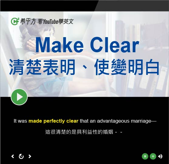 「清楚表明、使變明白」- Make Clear