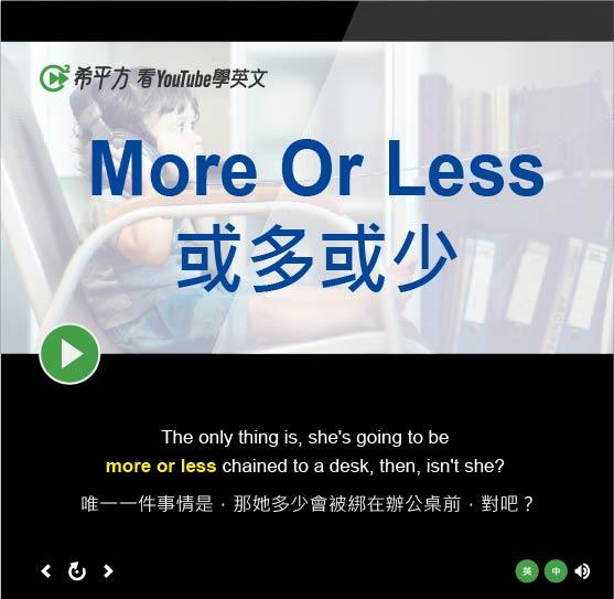 「多少、或多或少」- More Or Less