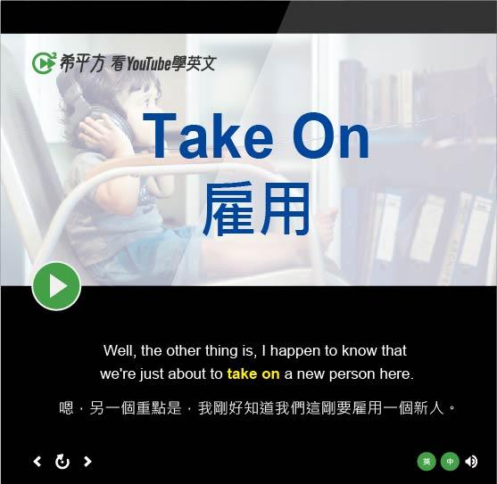 「雇用」- Take On