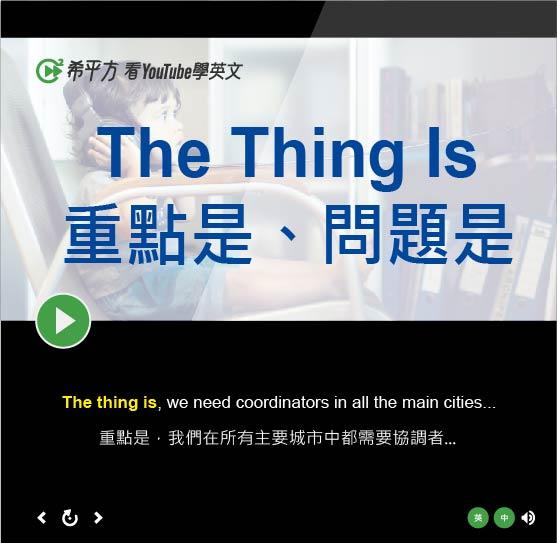 「重點是、問題是、要緊的是」- The Thing Is