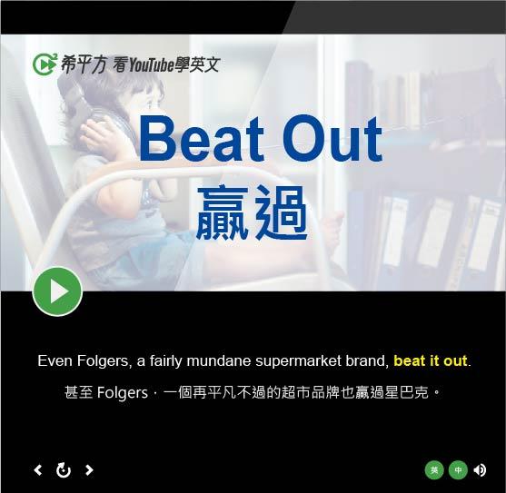 「贏過某人或某事」- Beat Out Someone Or Something