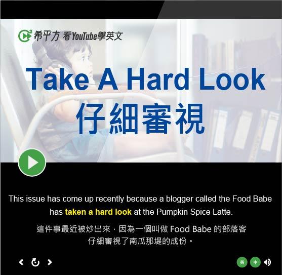 「仔細審視」- Take A Hard Look At Something