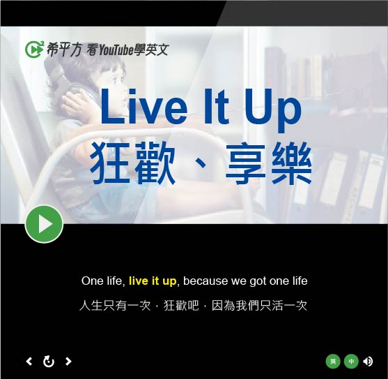 「狂歡、享樂」- Live It Up