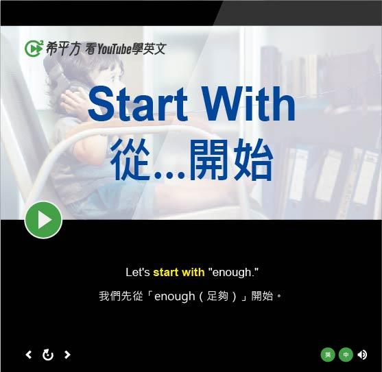 「從...開始」- Start With