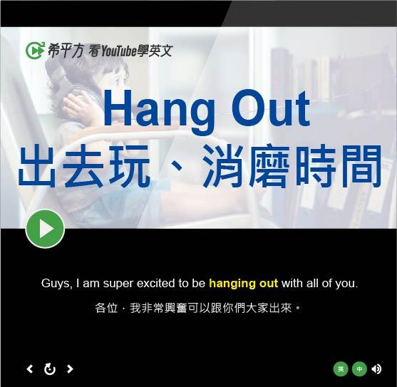 「出去玩、消磨時間」- Hang Out