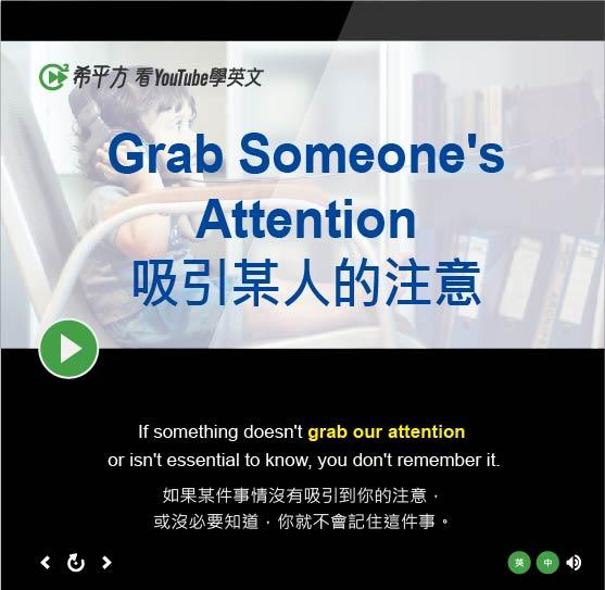 「吸引某人的注意」- Grab Someone's Attention