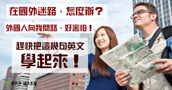 【多益高分達人】如何用英文問路?出國迷路的救星!
