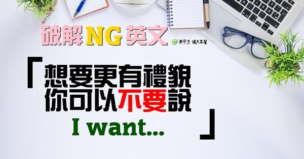 【NG 英文】想要點餐時更有禮貌,你可以不要說 I want...