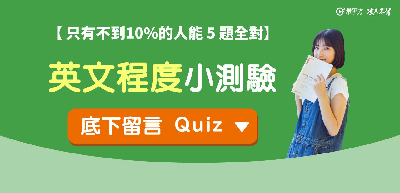 【5 個英文程度小測驗】只有不到10%的人能全對!你是那10%嗎?