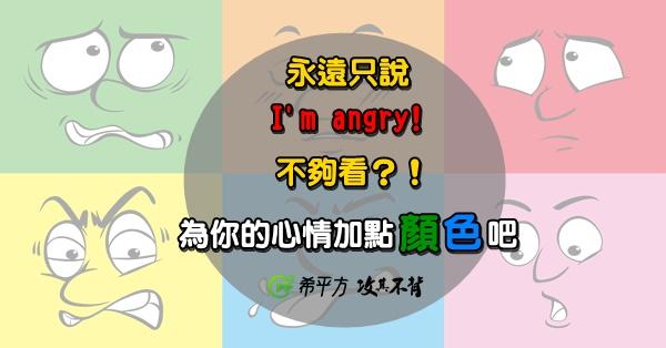 永遠只說 I'm angry! 不夠看?!為你的心情加點顏色吧