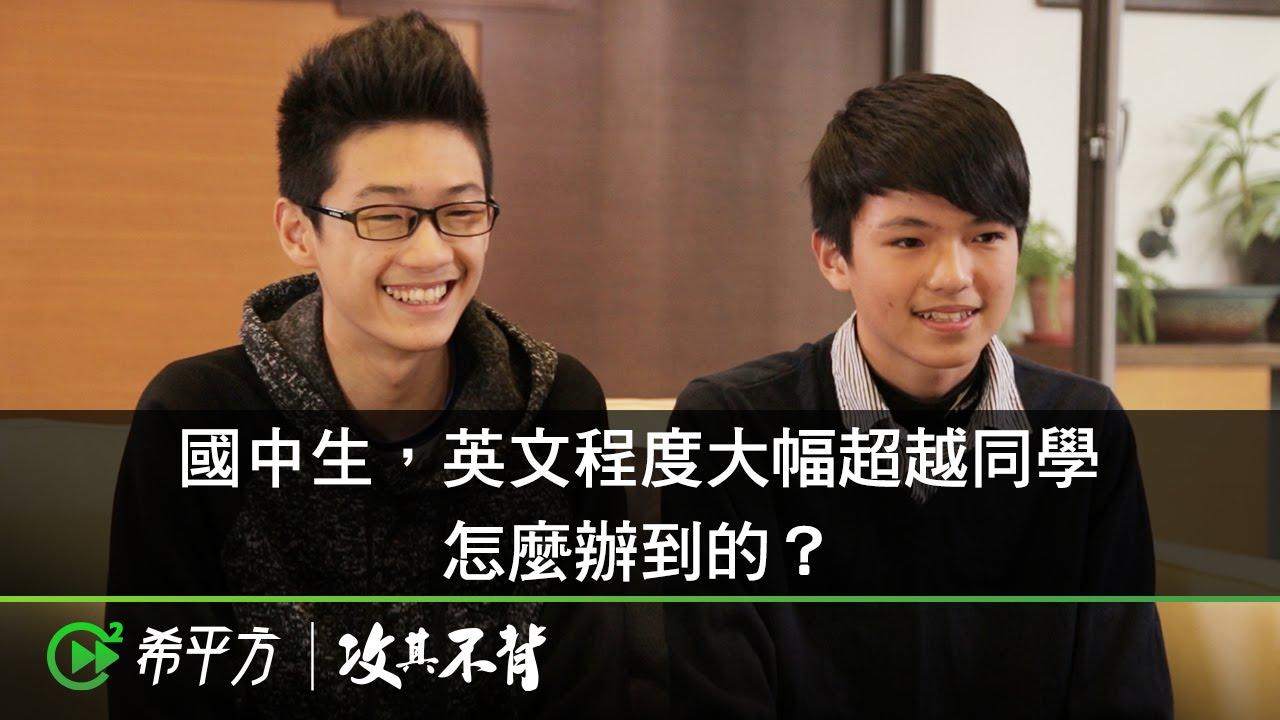 國中生英文程度大幅超越同學,而且輕鬆快樂就做到了,怎麼可能?