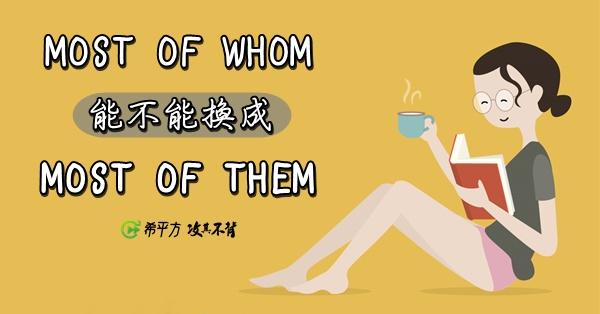 【老師救救我】most of them 跟 most of whom 關係代名詞用法一樣嗎?